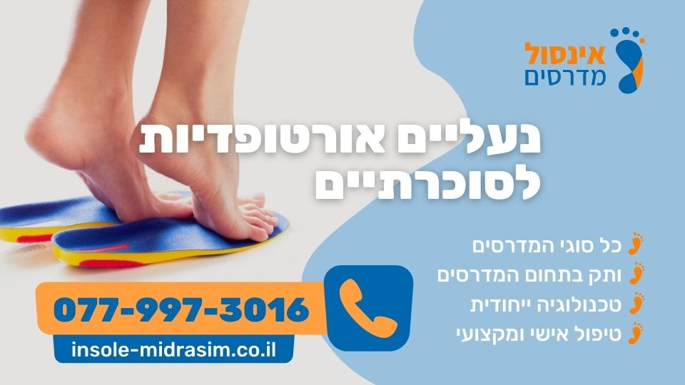נעליים אורטופדיות לסוכרתיים